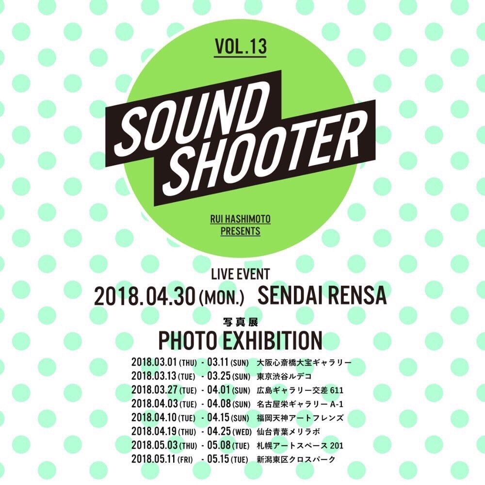 SOUND SHOOTER VOL.13